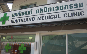 Southland Medical Clinic